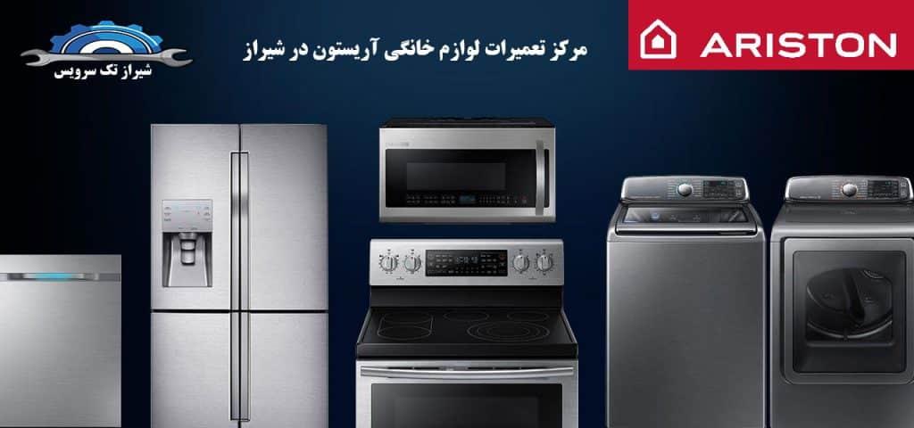 نمایندگی تعمیرات آریستون در شیراز