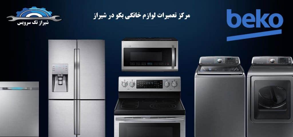 نمایندگی تعمیرات بکو در شیراز