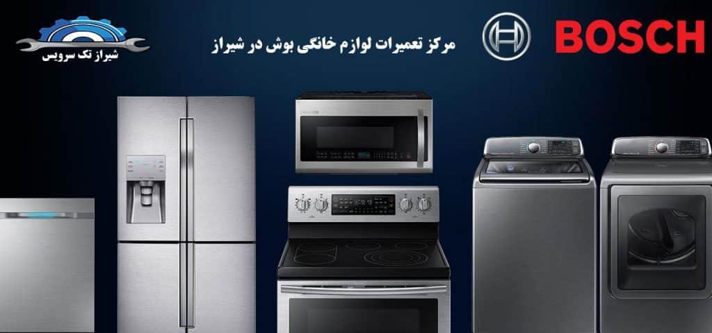 نمایندگی تعمیرات بوش در شیراز