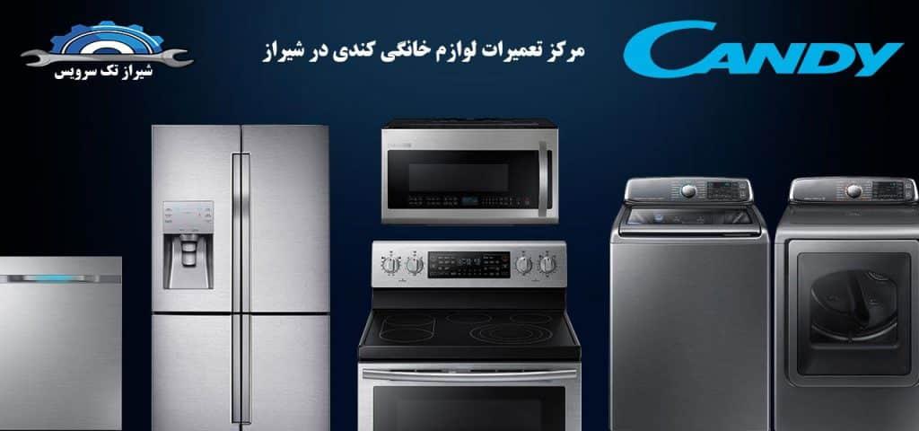 نمایندگی تعمیرات کندی در شیراز