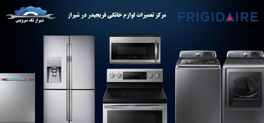 نمایندگی تعمیرات فریجیدر در شیراز