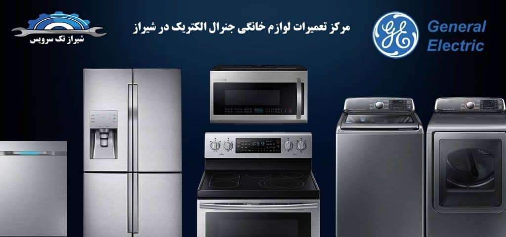 نمایندگی تعمیرات جنرال الکتریک در شیراز