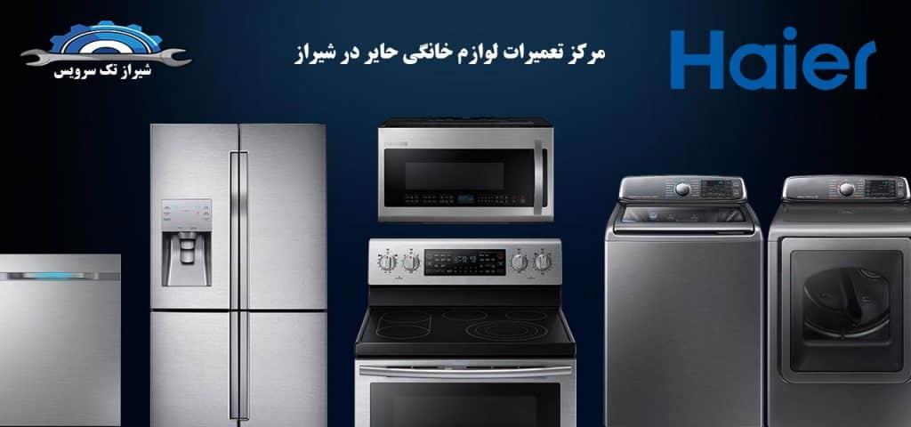 نمایندگی تعمیرات حایر در شیراز