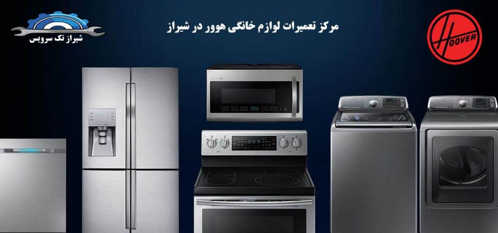 نمایندگی تعمیرات هوور در شیراز