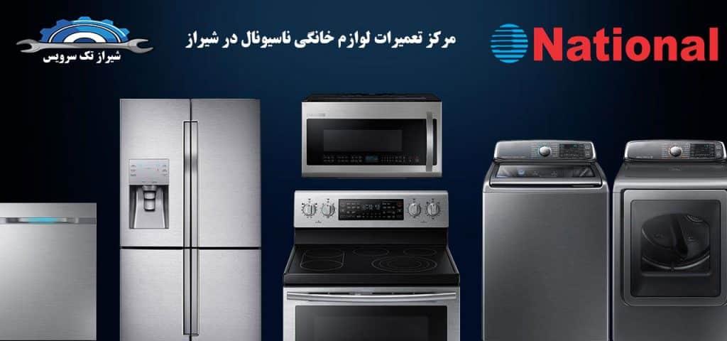 نمایندگی تعمیرات ناسیونال در شیراز