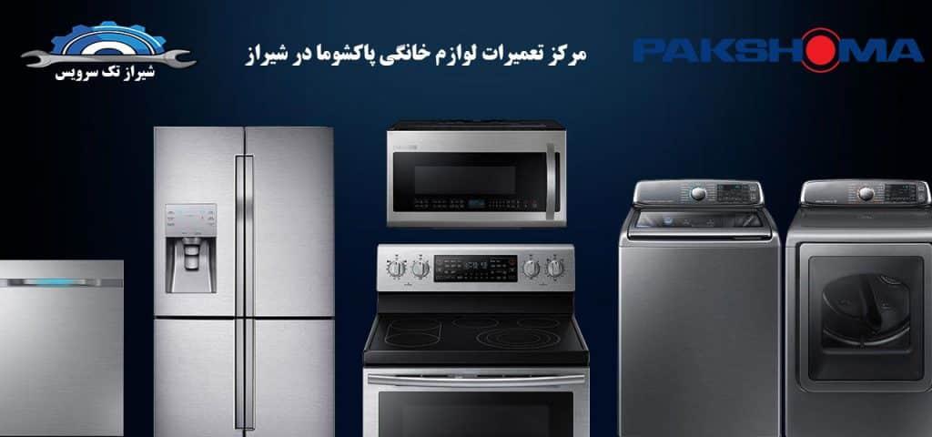 نمایندگی تعمیرات پاکشوما در شیراز