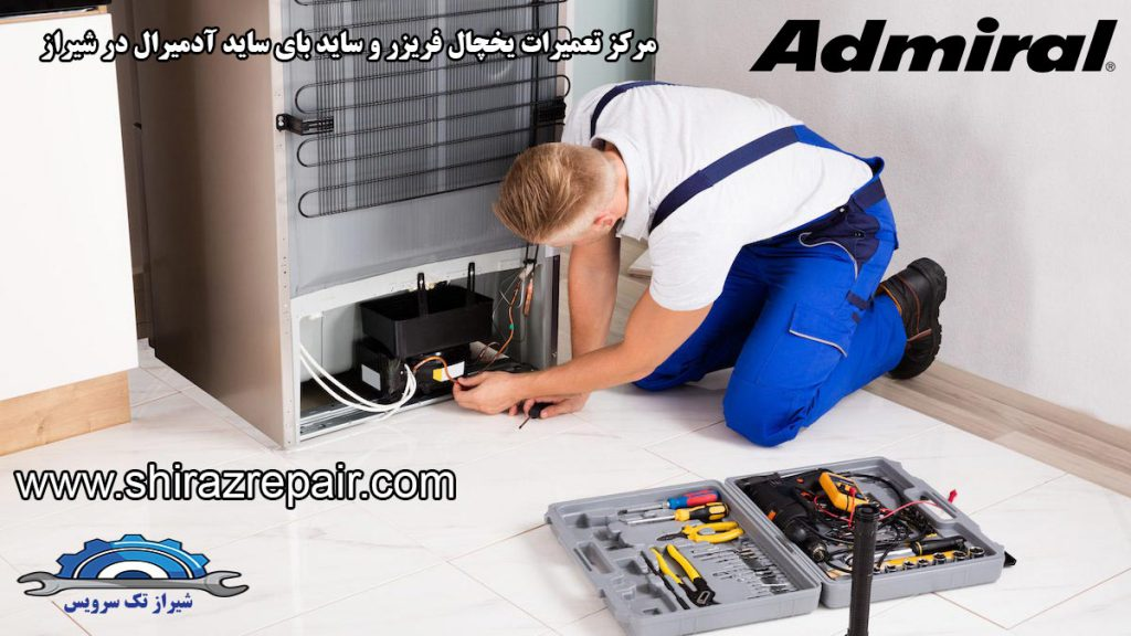 نمایندگی تعمیرات یخچال آدمیرال در شیراز