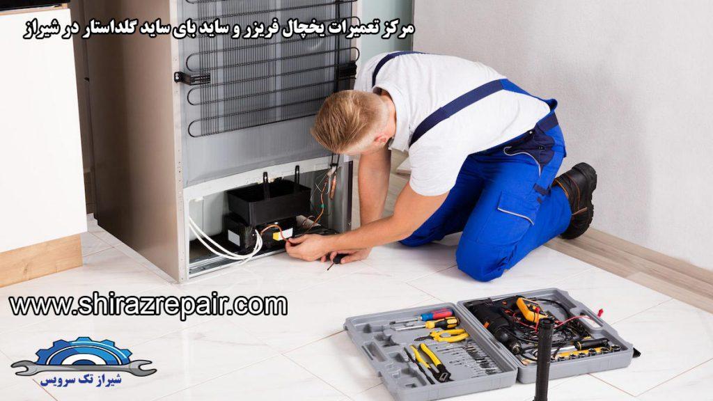 نمایندگی تعمیرات یخچال گلداستار در شیراز