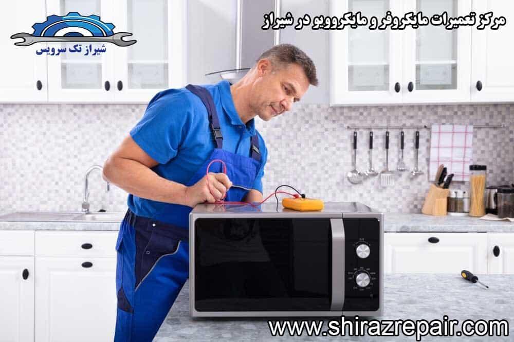 تعمیرات مایکروفر در شیراز