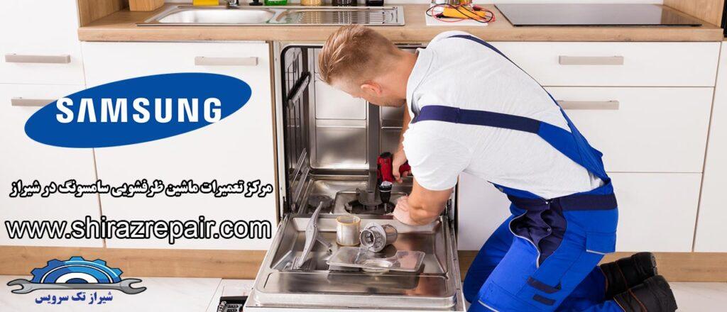 نمایندگی تعمیرات ماشین ظرفشویی سامسونگ در شیراز