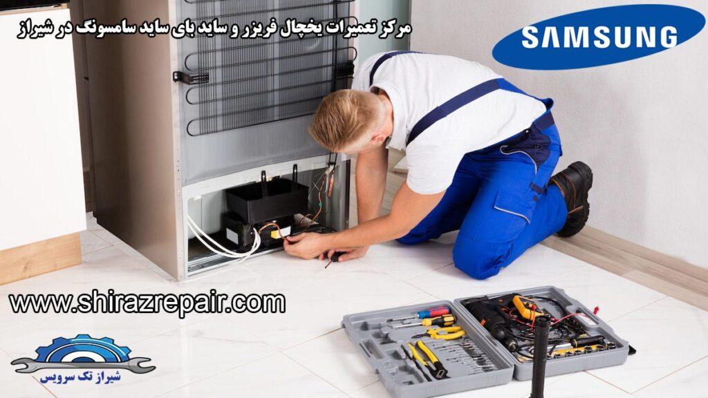 نمایندگی تعمیرات یخچال سامسونگ در شیراز