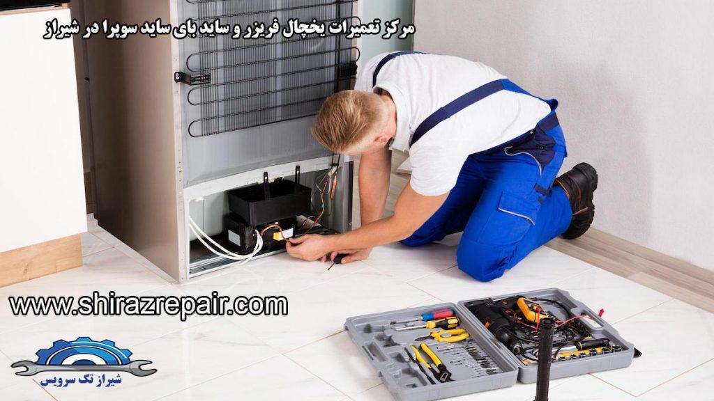 نمایندگی تعمیرات یخچال سوپرا در شیراز
