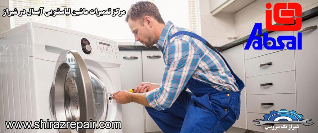 نمایندگی تعمیرات ماشین لباسشویی آبسال در شیراز