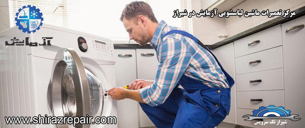 نمایندگی تعمیرات ماشین لباسشویی آزمایش در شیراز