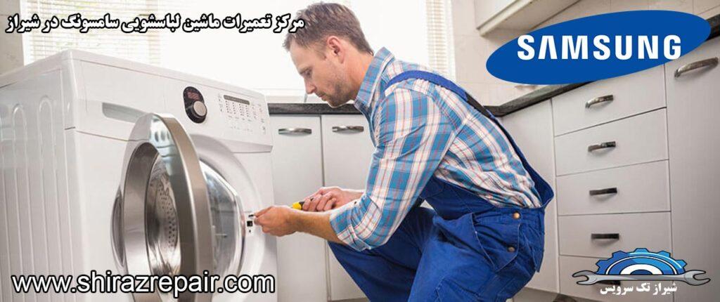 نمایندگی تعمیرات ماشین لباسشویی سامسونگ در شیراز