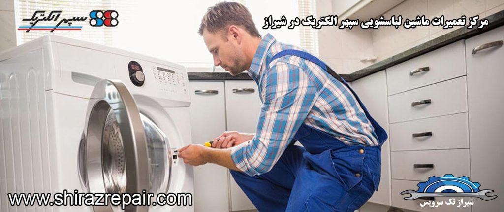 نمایندگی تعمیرات ماشین لباسشویی سپهر الکتریک در شیراز
