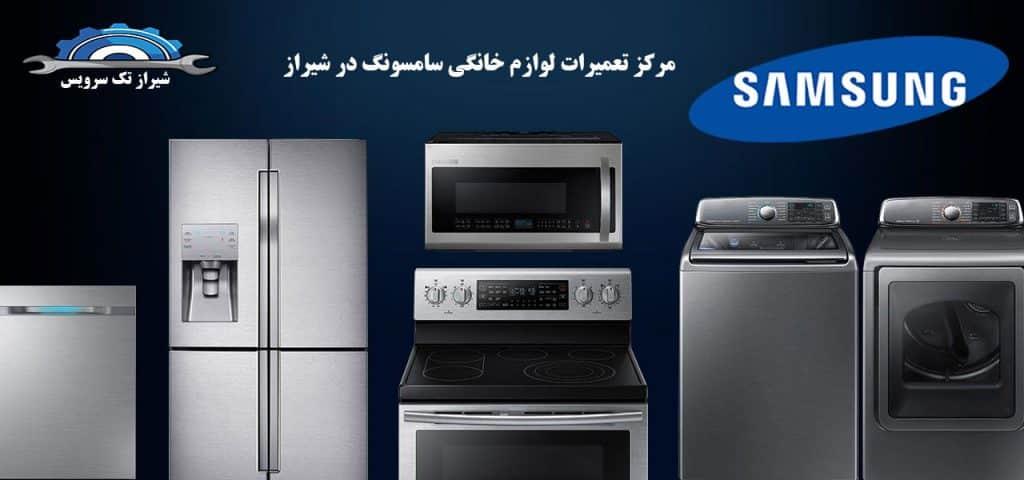 نمایندگی تعمیرات سامسونگ در شیراز