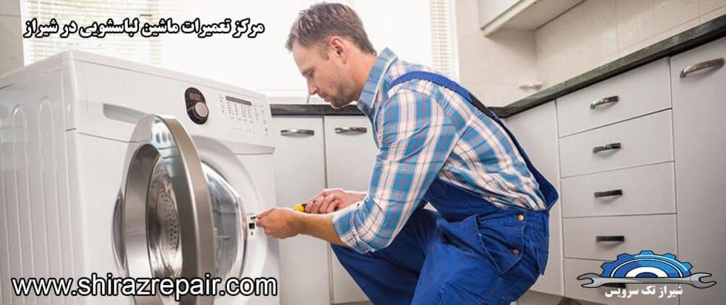 تعمیرات ماشین لباسشویی در شیراز