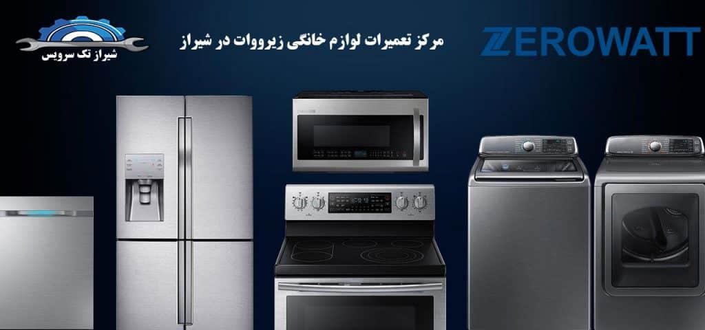 نمایندگی تعمیرات زیرووات در شیراز