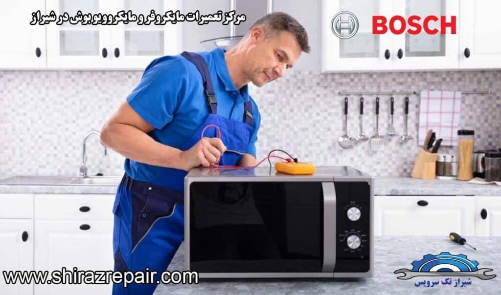نمایندگی تعمیرات مایکروفر و مایکروویو بوش در شیراز