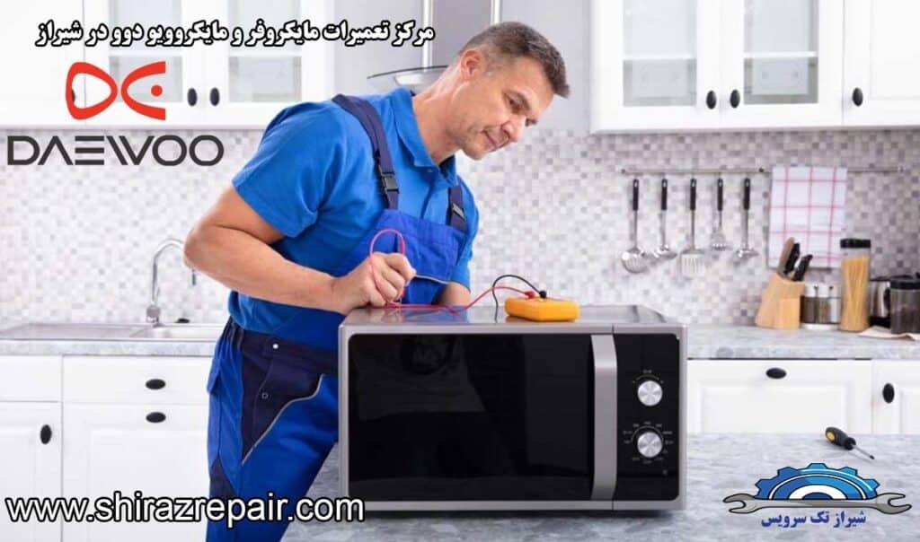 نمایندگی تعمیرات مایکروفر و مایکروویو دوو در شیراز
