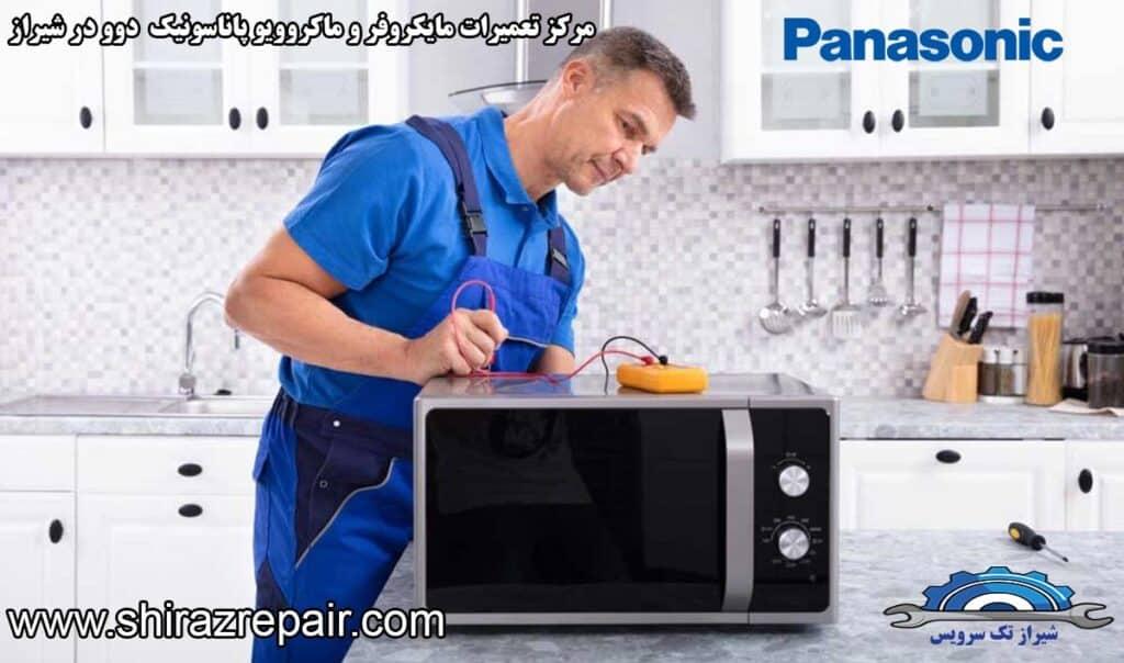 نمایندگی تعمیرات مایکروفر و مایکروویو پاناسونیک در شیراز