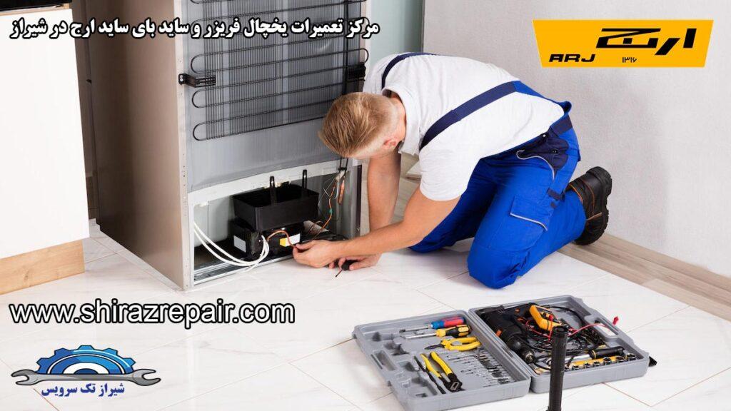 نمایندگی تعمیرات یخچال ارج در شیراز