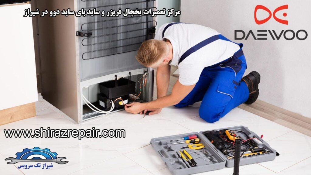 نمایندگی تعمیرات یخچال دوو در شیراز