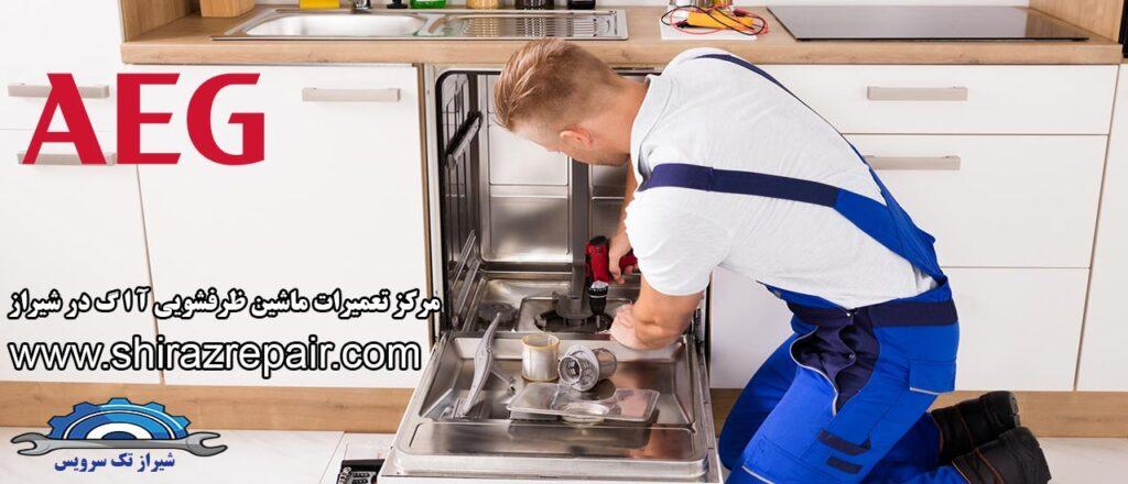 نمایندگی تعمیرات ماشین ظرفشویی aeg در شیراز