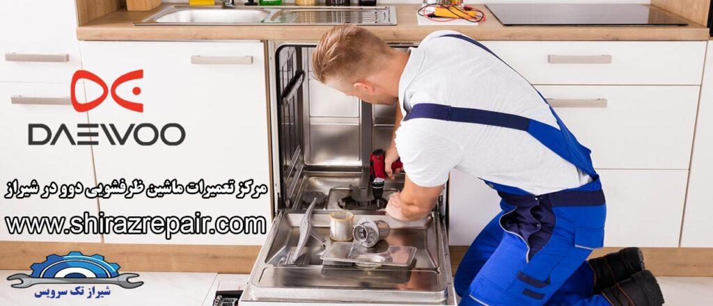 نمایندگی تعمیرات ماشین ظرفشویی دوو در شیراز
