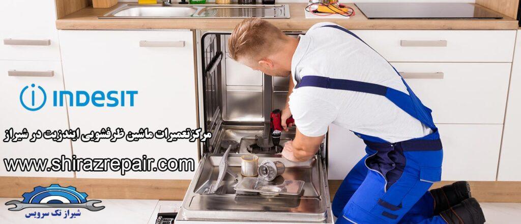 نمایندگی تعمیرات ماشین ظرفشویی ایندزیت در شیراز