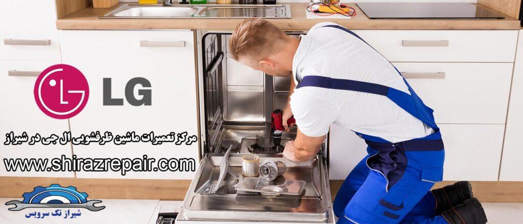 نمایندگی تعمیرات ماشین ظرفشویی ال جی در شیراز
