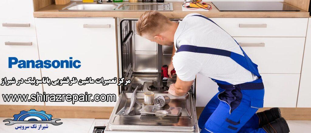 نمایندگی تعمیرات ماشین ظرفشویی پاناسونیک در شیراز