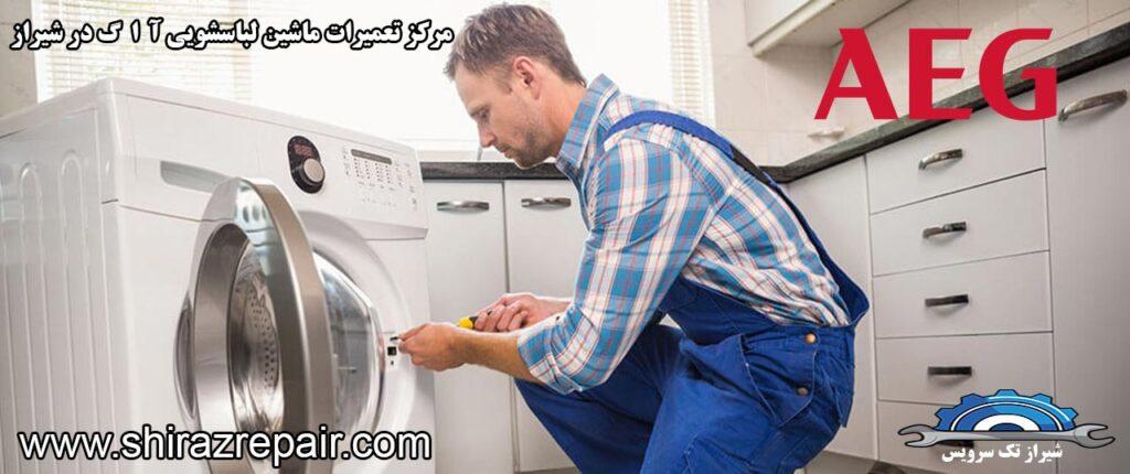 نمایندگی تعمیرات ماشین لباسشویی aeg در شیراز