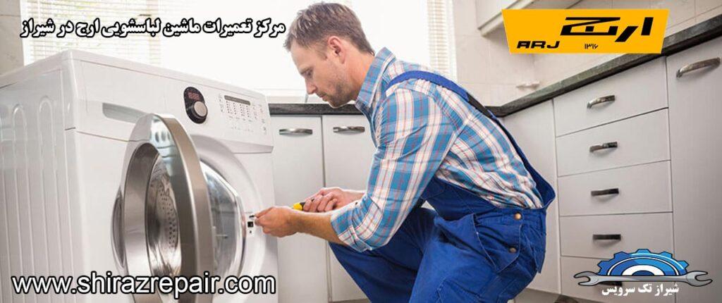 نمایندگی تعمیرات ماشین لباسشویی ارج در شیراز