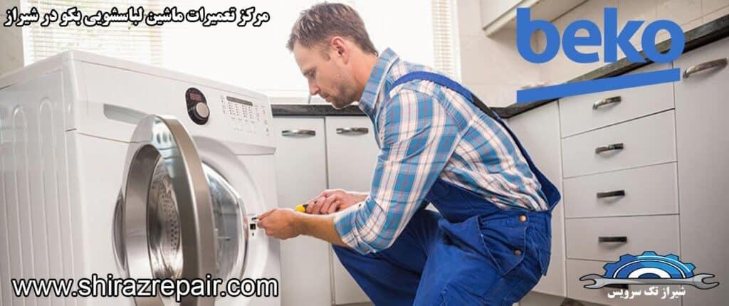 نمایندگی تعمیرات ماشین لباسشویی بکو در شیراز