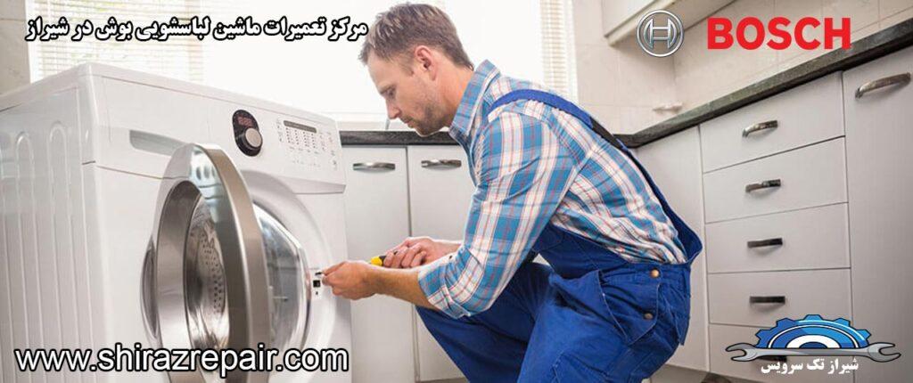 نمایندگی تعمیرات ماشین لباسشویی بوش در شیراز