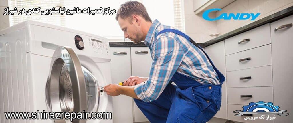 نمایندگی تعمیرات ماشین لباسشویی کندی در شیراز