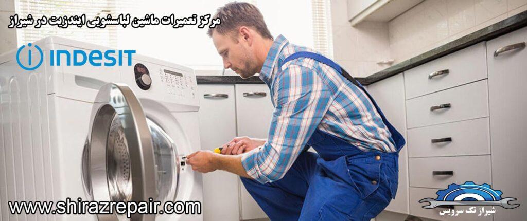نمایندگی تعمیرات ماشین لباسشویی ایندزیت در شیراز