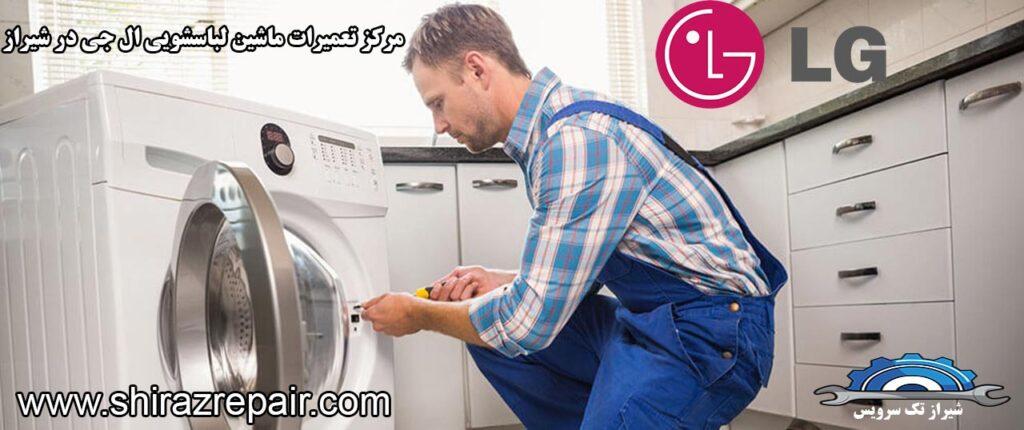 نمایندگی تعمیرات ماشین لباسشویی ال جی در شیراز