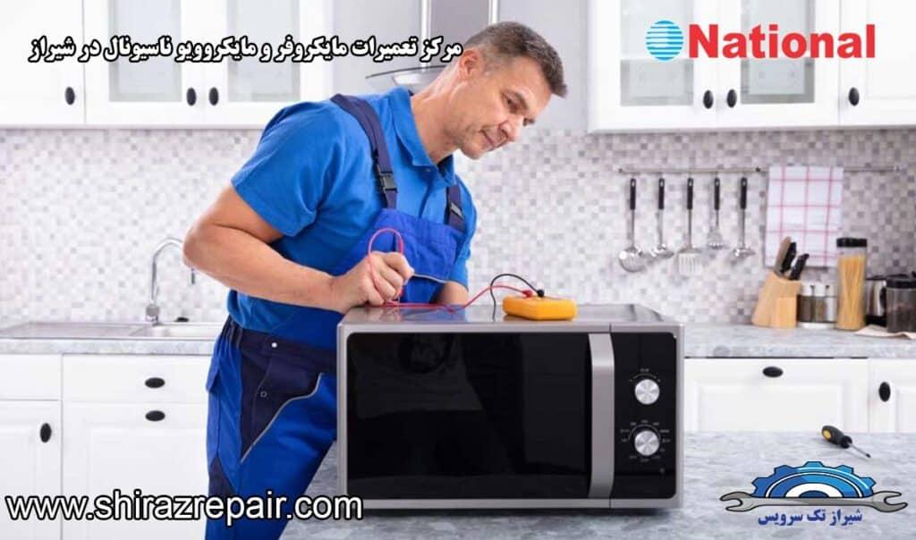 نمایندگی تعمیرات مایکروفر و مایکروویو ناسیونال در شیراز
