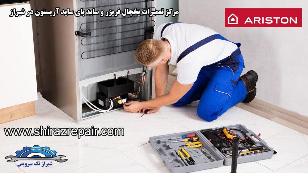 نمایندگی تعمیرات یخچال آریستون در شیراز