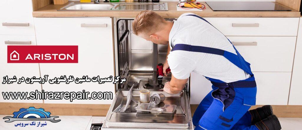 نمایندگی تعمیرات ماشین ظرفشویی آریستون در شیراز