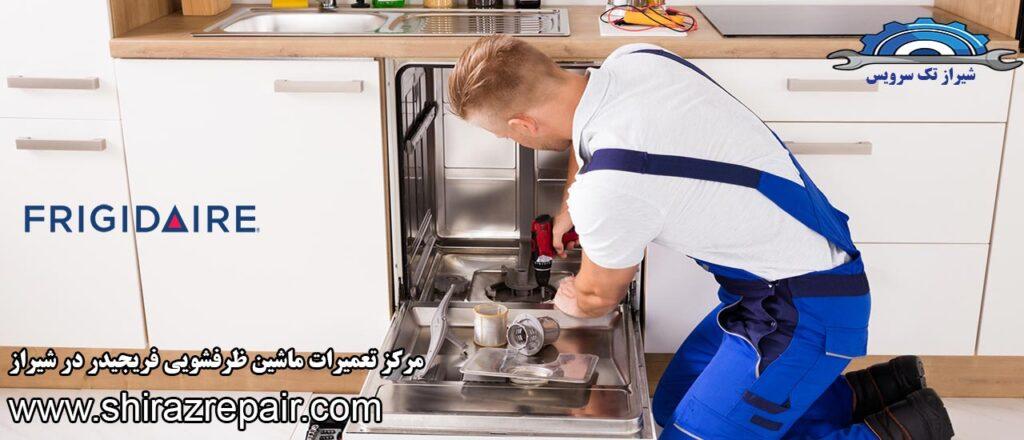 نمایندگی تعمیرات ماشین ظرفشویی فریجیدر در شیراز