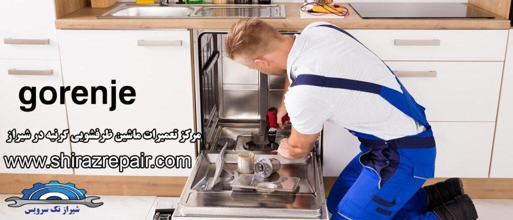 نمایندگی تعمیرات ماشین ظرفشویی گرنیه در شیراز