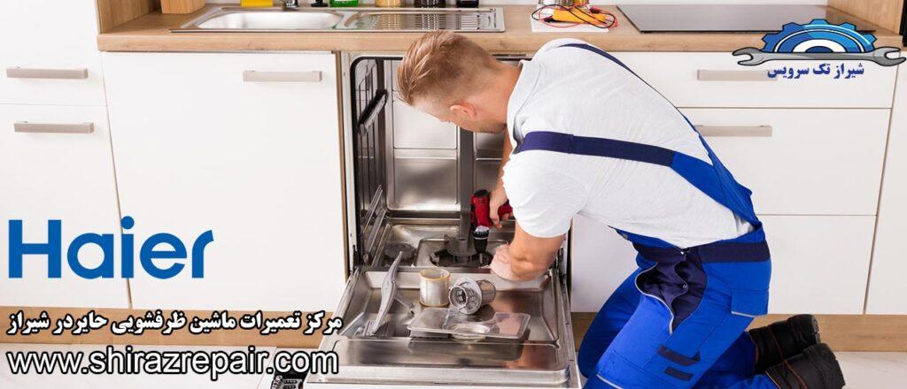 نمایندگی تعمیرات ماشین ظرفشویی حایر در شیراز