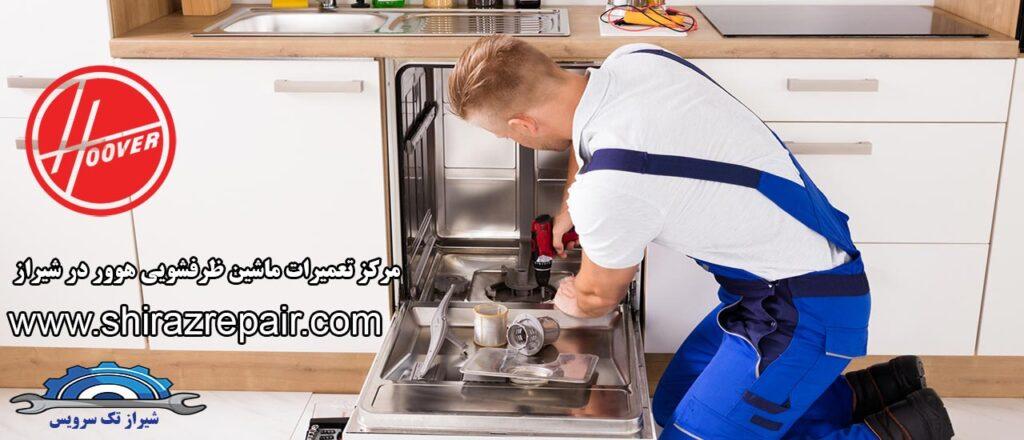 نمایندگی تعمیرات ماشین ظرفشویی هوور در شیراز