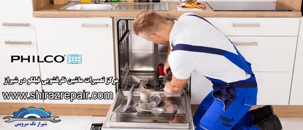 نمایندگی تعمیرات ماشین ظرفشویی فیلکو در شیراز
