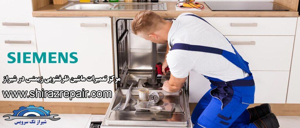 نمایندگی تعمیرات ماشین ظرفشویی زیمنس در شیراز