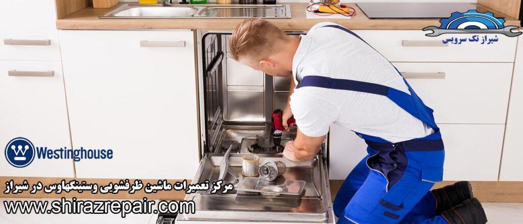 نمایندگی تعمیرات ماشین ظرفشویی وستینگهاوس در شیراز